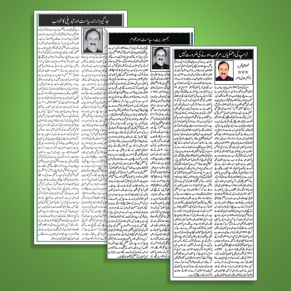 Written by Dr Jamal Nasir