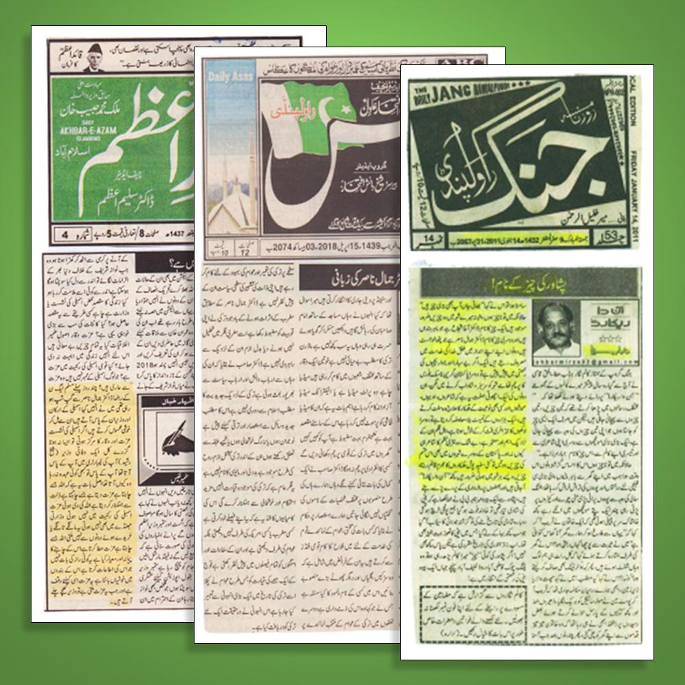 Written on Dr Jamal Nasir