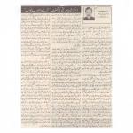 03-Article Dr. Jamal Nasir 30-11-2016 (Nawaiwaqt).jpg