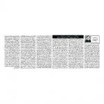 04-Article Dr. Jamal Nasir 26-11-2016 (Nawaiwaqt)final-2.jpg