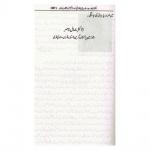 08-Dr Qadeer ki kitab-4.jpg