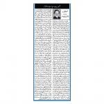 10-Jang Article Dr Jamal Nasir-06-05-2018.jpg