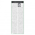 11-Article-Jagirdarana Siasat aur Tabdeli ka Khawab-By Dr Jamal Nasir-Jang-07-09-2018.jpg