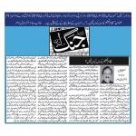 12-Article-Jang-Dr Jamal Nasir-1.jpg