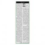 15-Nawai waqat-25-06-2019-Article.jpg
