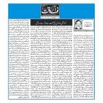 16-Article-Dr Jamal Nasir-NW-17-07-2019.jpg