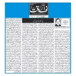 17-NW-25-07-2019-Dr Jamal Article-Final.jpg