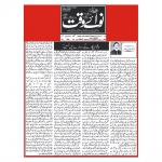 18-Article-NW-Dr Jamal Nasir sahb-05-09-2019.jpg