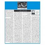 19-NW-Dr Jamal Nasir sab ka article-Karachi.jpg