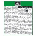 21-Article.NW-16-11-2019-Dr Jamal Nasir on Nepal-F.jpg
