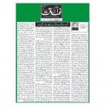 22-article-NW-Dr Jamal Nasir.jpg