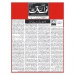 23-Article-NW-Dr Jamal Nasir sahb-05-09-2019.jpg