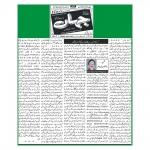 24-Article Corona- Daily Jahan-1.jpg