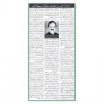 24-Article Corona-jahan e pakistan-1.jpg