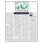 26-PMDC Nawa-i-Waqt Article 14-03-2020.jpg