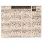 27-PMDC Nawa-i-Waqt Article 14-03-2020.jpg