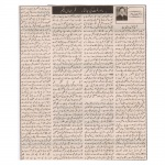 29-Mader e Millat ki Jaan Nisar-Qmamar Jahan Begam-NW-09-04-2020.jpg