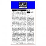 31-Article-Sher e Khuda Hazrat Ali .R.A-Nw-15.05.2020.jpg