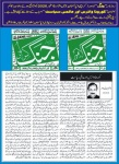 33-article-Corona -By Dr Jamal Nasir-06-09-2020-Jang-1.jpg
