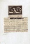 68-Article-Darkht lagou-Naslain bachaou-Daily Nawai waqat.jpg