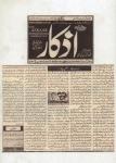69-Article-Darkht lagou-Naslain bachaou-Daily Azkaar.jpg