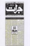 73-jurat-Article -Sajid Hussain Malik-final.jpg