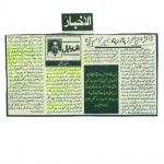 08-Pana_aur_Panah-By_Izhar_Bhatti-removebg-preview.jpg