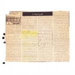 10-Aftar_Partioun_ka_Mausam-By_Zameer_Nafees-removebg-preview.jpg