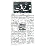 12-Qabil_e_Taqleed_Misaal_By-_Asghar_Shad-removebg-preview.jpg