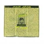 15-Rawalpindi_ka_edhi-By_Dr_Naveed_Bhatti-removebg-preview.jpg