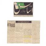 18-Awam_ko_Tariq_Kiyani_ka_salam_-By_Zameer_Nafees-removebg-preview.jpg