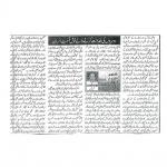 19-Dousroun_ki_Khidmaat_karnay_wala_insaan-By_Zameer_Nafees-removebg-preview.jpg