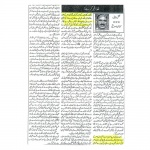 24-Khuda_Khair_karay_-By_Irfaan_Siddiqi-removebg-preview.jpg