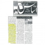 25-Shaheed_Bhutto_k_naam_pr_Mansubay-By_Zameer_Nafees-removebg-preview.jpg