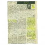 26-Apnay_Hisay_ki_Shama-By_Irfan_Siddiqi-removebg-preview.jpg