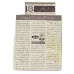 28-Guzashta_Ahwal_e_Mehfil_e_Pakistan-By_Prof_Naeem_Qasim-removebg-preview.jpg
