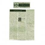 34-Safar_Asaan_Manzil_Karri_By_Dr_Waseem_Khan-removebg-preview.jpg