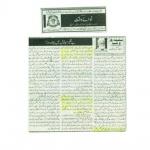 35-Benazir_Bhutto_Hospital_mein_Chand_Raze_By-Sajjid_Hussain_Malik-removebg-preview.jpg
