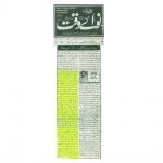 37-Bait_ul_Maal_ka_Neya_MD_Koun_ho_ga-By_Nawaz_Raza-removebg-preview.jpg