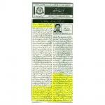 45-Rang_Batain_Karain_aur_Batoun_sy_Khushboun_aye-By_Hafiz_Abdul_aleem-removebg-preview.jpg