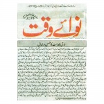 46-Samaji_Khidmaat_ka_Hussan_o_jamal_By_Iftkhar_Nazir-removebg-preview.jpg