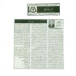 51-Ejaz_e_Azaz_By_Aftab_Zia-removebg-preview (1).jpg