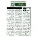 52-aik_Shakhs_Be_misal_By_Asghar_Shad-removebg-preview.jpg