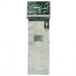 53-Sarkari_Tamgha_e_Hussan_e_karkardagi_-By-Farzana_Naz-removebg-preview.jpg