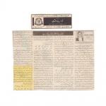 54-Jahan_Panah_humesha_jahan_Panha_rahay_By_-Prof_Maqsood_Jafri-removebg-preview.jpg