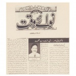 57-Dr_Jamal_aik_Insaan_dost_Shakhsiat-By__Wajhi_ud_din_Ansari-removebg-preview.jpg