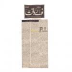 58-Saudi_Arab_ka_86_waan_Qaumi_Din_By-Nawaz_Raza-removebg-preview.jpg