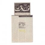 59-Saudi_Arab_k_78_wein_Qaumi_din_ki_Taqreeb_By-Nawaz_Raza-removebg-preview (1).jpg