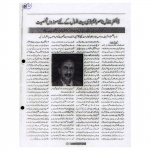 61-Dr_Jamal_MD_Bait_ul_Maal_k_leye_maouzoun_-By_Nisar_Chaudry-removebg-preview.jpg