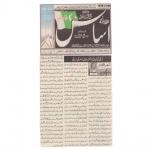 62-Turkey_ki_Kahani_Dr_Jamal_Nasir_ki_Zubani_By_Zameer_Nafees-removebg-preview.jpg